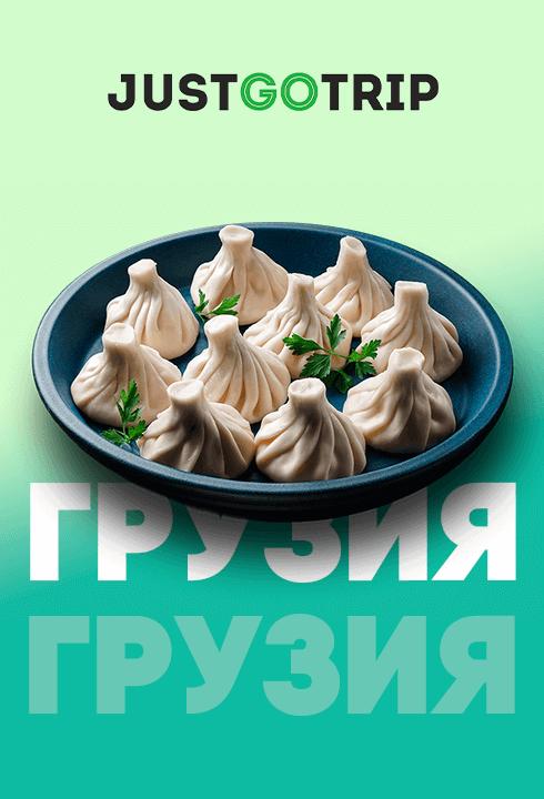 Настройка таргетированной рекламы для агентства Justgotrip в социальной сети ВКонтакте