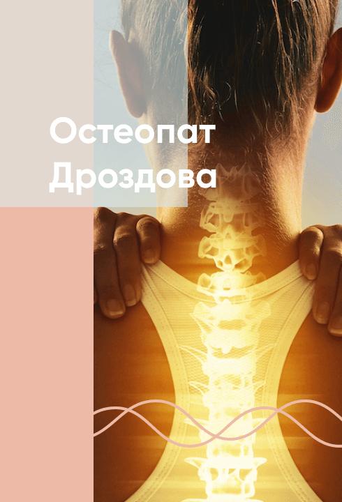 SMM продвижение врача остеопата