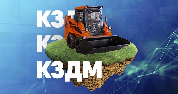 Контекстная реклама для завода-производителя коммунальной техники «Кургандормаш»