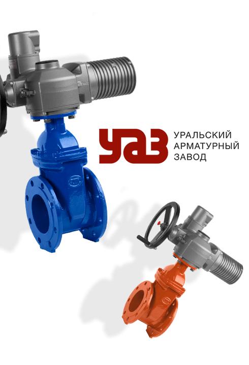 Контекстная реклама для завода-производителя запорной и трубопроводной арматуры